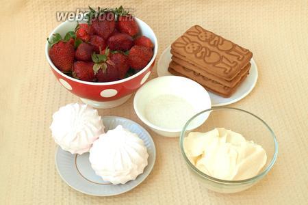 Для приготовления десерта нам понадобится свежая клубника, зефир, домашняя густая сметана, сахар и печенье.