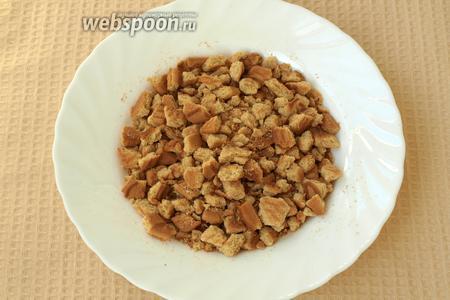 Печенье поломать на маленькие кусочки.