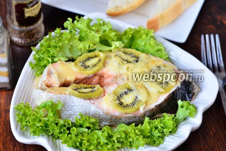 Фото Лосось запечённый с киви под сырной корочкой