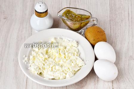 Для приготовления вкусной запеканки с творогом, фейхоа и киви вам понадобится сахар, киви, творог, яйца куриные и   «живое варенье»  из киви и фейхоа.