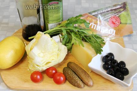 Для приготовления салата взять сочный кочанный салат, корнишоны (у меня розовые по рецепту  огурцы маринованные со свёклой ), маслины, черри, Пармезан, лимонный сок, соевый соус, оливковое масло, петрушку.