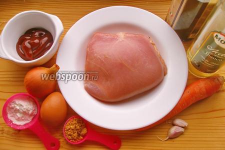 Нам понадобится филе индейки, томатный соус, лук, чеснок, яйцо,сахар, морковь, белый винный уксус, оливковое масло, соль, перец, кукурузный крахмал.