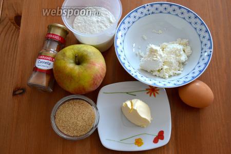 Ингредиенты для небольшого рулета: творог, сливочное масло (комнатной температуры), мука, крупное яблоко, сахар, корица и 1 яйцо (желток в тесто, белок для смазывания рулета), 1 щепотка соли.