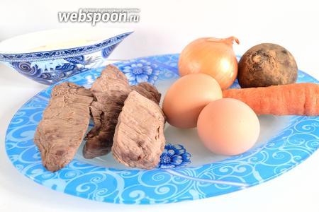 Для приготовления салата «Клязьма» понадобится говядина, яйца, лук, морковь, чёрная редька (1 небольшая), майонез, растительное масло для обжарки и соль, перец по вкусу. Говядину и яйца необходимо заранее отварить.