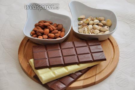 Необходимые ингредиенты: шоколад молочный (либо чёрный), шоколад белый, миндаль жареный и фисташки.