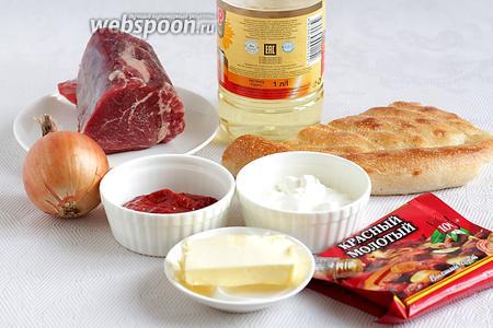 Для приготовления искандер-кебаба возьмём самые простые ингредиенты: хороший кусочек говядины, лучше вырезки, так как она мягче и готовится быстрее, 1/2 лепёшки или можно заменить чиабаттой, томатную пасту, йогурт, масло сливочное и растительное, соль, перец красный (или без него), 1 щепотку сахара.