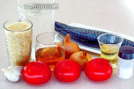 Для приготовления блюда нужно взять свежую крупную скумбрию, пропаренный рис, воду, сливочное масло, подсолнечное рафинированное масло, спелые красные помидоры, репчатый лук, чеснок, белое сухое вино и соль.