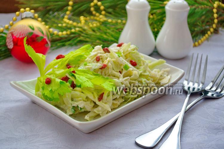 Рецепт Овощной салат с сельдереем и ягодами годжи