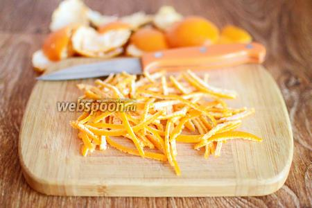 Кожуру мандаринов нарезаем тоненькими полосками.