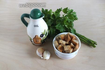 Так же оливковое масло, свежую зелень, чеснок и сухарики. Сухарики без добавок, лучше самые обычные домашние.