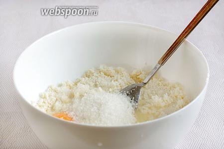 Для начинки творог протереть через сито. Добавить щепотку соли, сахар и яйцо. Начинка должна быть хорошо сладкой.