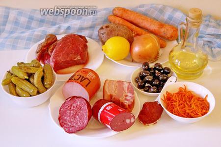 Для приготовления солянки нам потребуется несколько видов колбас, мясо: и говядина, и свинина, бекон; огурцы маринованные, морковь свежая и корейская, лук, маслины, томат и специи.
