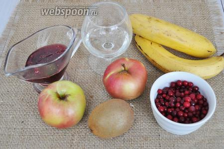 Для салата возьмём киви, банан, яблоки, бруснику свежую. Для заправки пригодится малиновый сироп и вермут Бьянко.