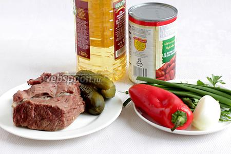 Для салата потребуются такие продукты: отварное мясо говядины, маринованные огурцы, сладкий перец, 1/2 луковицы, зелень любая, растительное масло, фасоль, уксус, соль.
