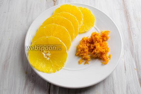 Снять цедру с апельсинов. Очистить мякоть от белой кожицы. Нарезать дольками. Из второго апельсина выдавить сок.