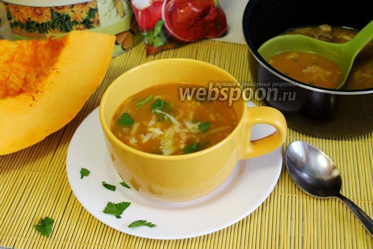 Рецепт Пикантный сырно-тыквенный суп-пюре
