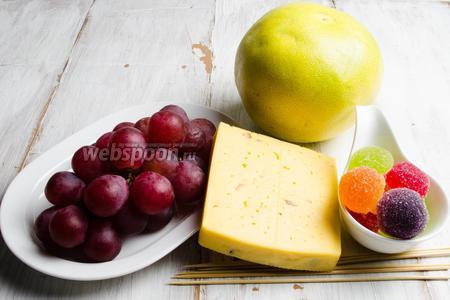 Чтобы приготовить шашлычки, нужно взять помело, сыр твёрдый с орехами, виноград, мармелад, шпажки.