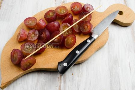 Виноград вымыть, обсушить. Разрезать ягоду пополам. С помощью шпажки легко можно вынуть косточки.