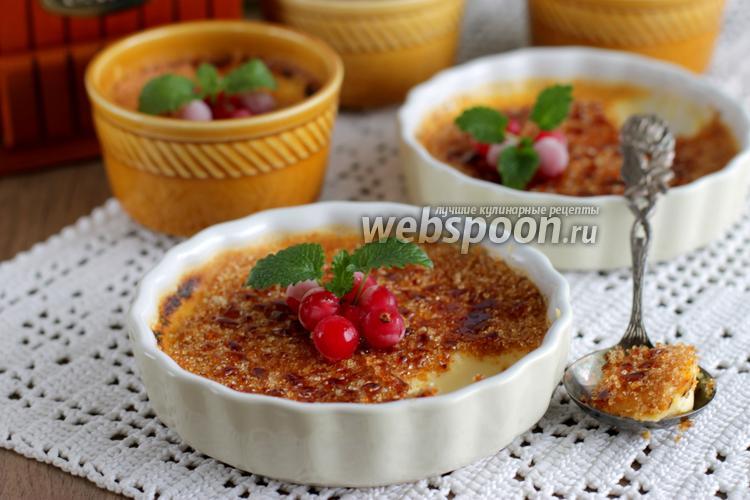 Рецепт Ванильный крем-брюле