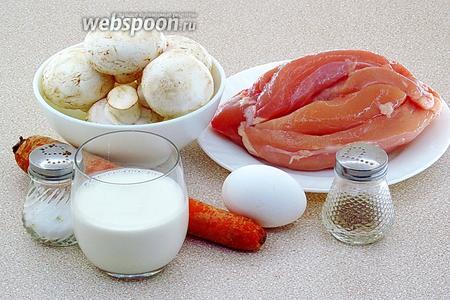 Для приготовления террина нужно взять куриное филе, свежие шампиньоны, морковь, куриное яйцо, сливки жирностью 10%, чёрный молотый перец и соль.