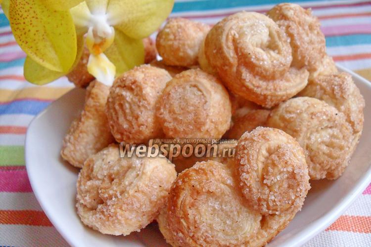 Рецепт Печенье «Слоёные ушки»