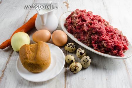 Чтобы приготовить мясной рулет, нужно взять говяжий фарш, кусок белого батона, молоко, яйца, лук, морковь, масло подсолнечное, масло сливочное, яйца перепелиные, соль, перец.