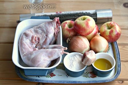 Приготовить все ингредиенты. Яблоки и лук — крупные.