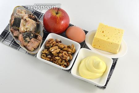 Для приготовления салата нам понадобится твёрдый сыр, яйца, кисло-сладкое яблоко, майонез, грецкие орехи, сардина в масле.