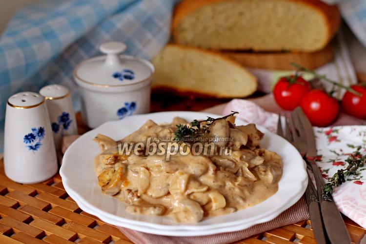 Рецепт Бефстроганов с грибами и тимьяном