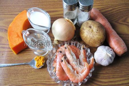 Для приготовления супа-пюре из тыквы понадобятся следующие продукты: тыква свежая, морковь, лук репчатый, чеснок, картофель, креветки, сливки, вода, соль, перец чёрный молотый и сухая куркума.