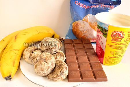 Для приготовления торта понадобятся шоколадные пряники, бананы (1-2 штуки), сметана 25% (но не менее 20% жирности, чем больше, тем лучше), сахарная пудра и молочный или тёмный шоколад.