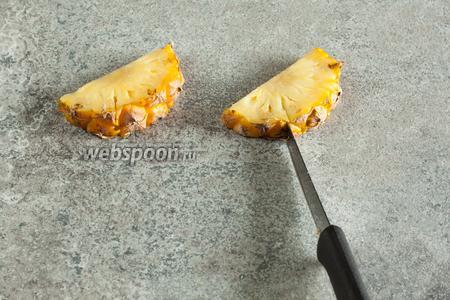 Отрезаем толстый (около 1 см и больше) круг ананаса и делим его на 2 полукружка. Воображаем, под каким углом мы хотим расположить их на стаканах, и делаем ножом надрезы там, где должен оказаться бортик. Если я правильно поняла, этот вид декора называется «лодочка».