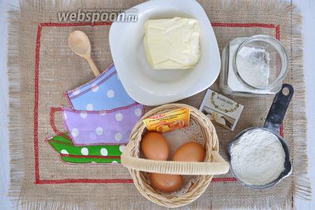 Нам потребуются масло и яйца комнатной температуры, сахар, мука и крахмал, разрыхлитель и ванилин.