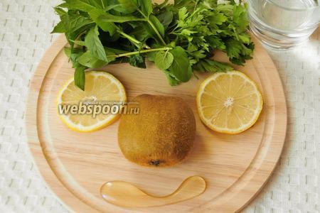 Нам понадобится 1 спелое киви, 2 колечка лимона вместе с цедрой, петрушка, мята, чистая вода без газа, мёд.
