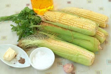 Нам понадобятся свежие кукурузные початки, подсолнечное масло, чеснок, петрушка, соль, сливочное масло и перечная смесь.