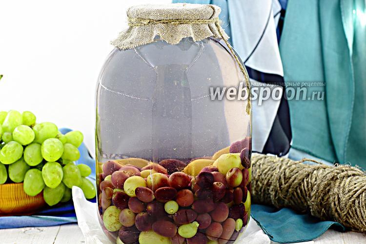 Рецепт Компот из винограда на зиму