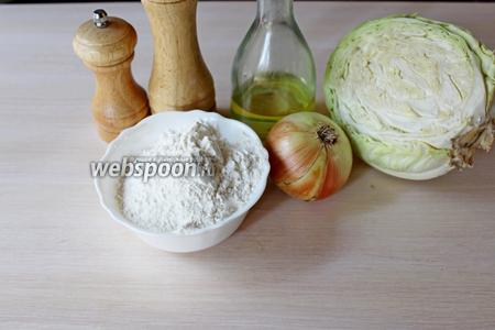 Приготовим ингредиенты для теста: масло растительное, мука просеянная, вода тёплая и соль. Начинка: капуста свежая, лук, морковь, зелень, соль и перец.