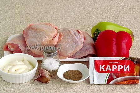 Для приготовления блюда нужно взять куриные бёдра, чеснок, приправу «карри», по 1 плоду красного и зелёного перца, чёрный молотый перец, майонез и соль.
