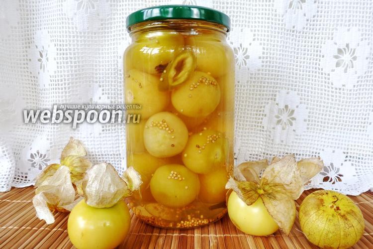 Рецепт Физалис маринованный с зёрнами горчицы