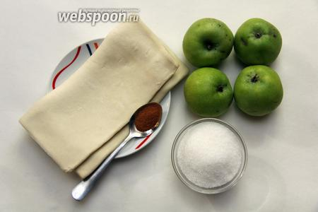 Для приготовления нам понадобится слоёное бездрожжевое тесто, яблоки, сахар, корица.