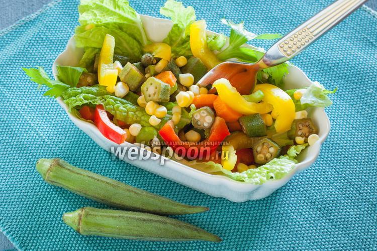 Рецепт Салат с бамией и свежими овощами