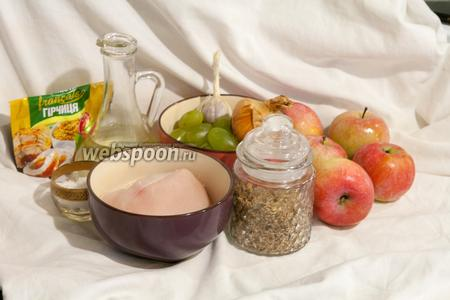 Нам понадобятся следующие продукты для нашей куриной грудки в горшке: куриная грудка, яблоки, виноград, лук репчатый, чеснок, горчица французская, соль, растительное масло, уцхо-сунели.