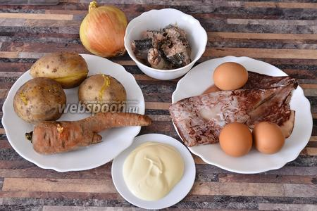 Для приготовления салата вам понадобится морковь, картофель, яйца, кальмары, сардины в масле, майонез, лук.
