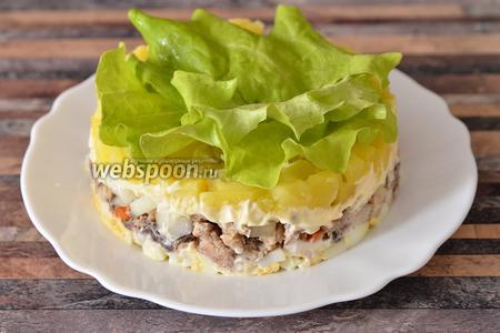 Украшаем его листьями салата и подаём на стол. Приятного аппетита!
