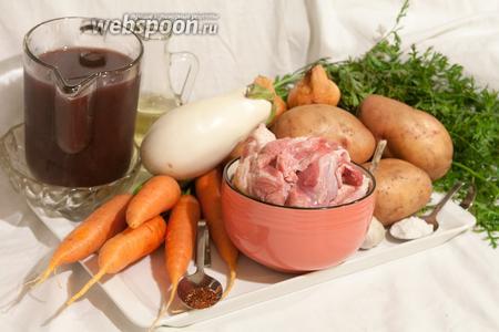 У нас есть отвар чёрной фасоли, поэтому нам уже не нужно ждать целый час, пока он сварится. В огороде вырвана морковь — в ход пойдут и вершки, и корешки. Кроме этого, мы стали владельцами прекрасного куска свинины, купив эту мякоть на базаре. Ещё в этом блюде нам обязательно нужны белый баклажан и картофель (наш урожай!), которые входят в состав солирующего трио, наряду со свиной мякотью. Также пригодятся: лук репчатый, чеснок, сухая аджика, соль и растительное масло.