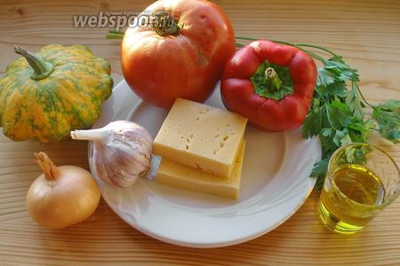 Ингредиенты: патиссон, помидор (большой), перец сладкий, лук, чеснок, сыр, оливковое масло, петрушка, соль, перец.