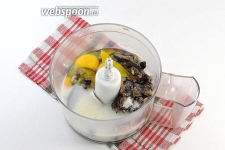 В чашу кухонного комбайна (насадка «металлический нож») выложить подготовленные грибы, яйца, молоко.