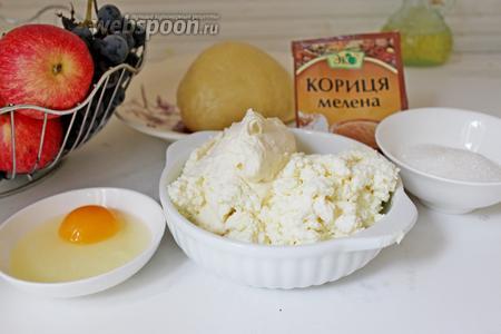 Приготовим ингредиенты: готовое песочное тесто, творог, сметану, яйцо, сахар, корицу молотую, яблоки и виноград.