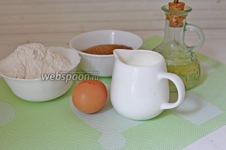 Приготовим все ингредиенты: муку, отруби, соль, сахар, яйцо, масло растительное, молоко, дрожжи.