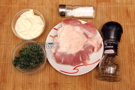 Для приготовления нам понадобится свинина, укроп (я брала замороженный), майонез, соль, перец.